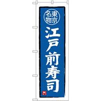 (新)のぼり旗 江戸前寿司 東京名物 (SNB-3970)