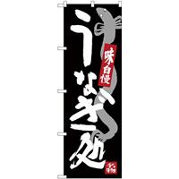 (新)のぼり旗 うなぎ処 (SNB-3972)