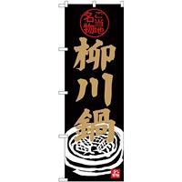 のぼり旗 柳川鍋 黒地 鍋のイラスト (SNB-3973)