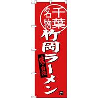 (新)のぼり旗 竹岡ラーメン 千葉名物 (SNB-3975)