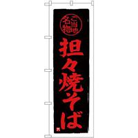 (新)のぼり旗 担々焼きそば (SNB-3980)