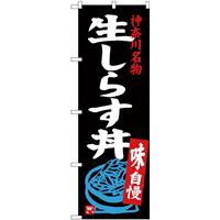 (新)のぼり旗 生しらす丼 (SNB-3983)