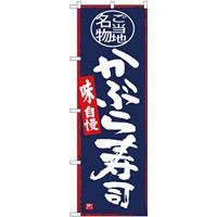(新)のぼり旗 かぶら寿司 (SNB-3985)