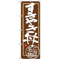(新)のぼり旗 すきやき丼 (SNB-3988)