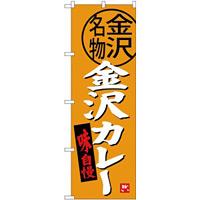 (新)のぼり旗 金沢カレー (SNB-3990)