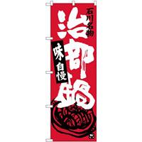(新)のぼり旗 治部鍋 (SNB-3991)