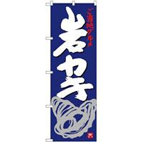 (新)のぼり旗 岩カキ (SNB-3993)