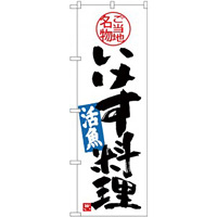 のぼり旗 いけす料理 ご当地名物・活魚 (SNB-3996)