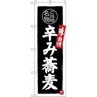 (新)のぼり旗 辛み蕎麦 (SNB-3997)