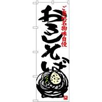 (新)のぼり旗 おろしそば (SNB-3998)