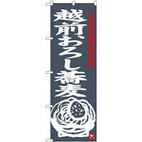 (新)のぼり旗 越前おろし蕎麦 (SNB-3999)