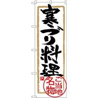 (新)のぼり旗 寒ブリ料理 (SNB-4008)