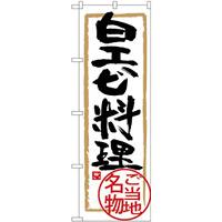 (新)のぼり旗 白エビ料理 (SNB-4009)