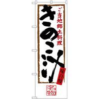 (新)のぼり旗 きのこ汁 (SNB-4011)