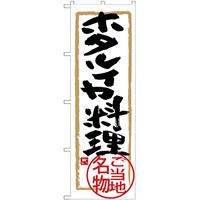 (新)のぼり旗 ホタルイカ料理 (SNB-4013)