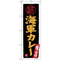 (新)のぼり旗 海軍カレー (SNB-4017)