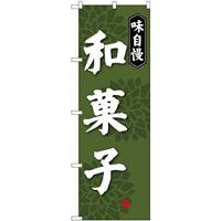 (新)のぼり旗 味自慢和菓子 (SNB-4018)