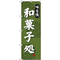 (新)のぼり旗 味自慢和菓子処 (SNB-4019)