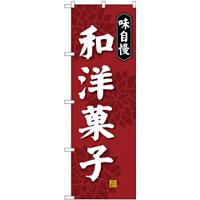 (新)のぼり旗 和洋菓子 (SNB-4022)