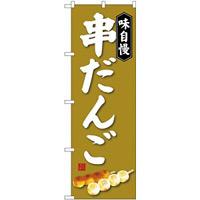 のぼり旗 味自慢 串だんご (SNB-4025)