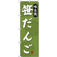 (新)のぼり旗 笹だんご (SNB-4027)