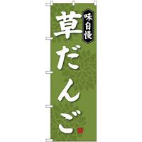 (新)のぼり旗 草だんご (SNB-4028)