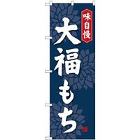 (新)のぼり旗 大福もち (SNB-4031)