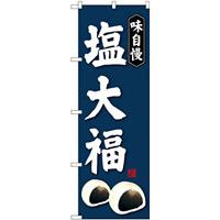 (新)のぼり旗 塩大福 (SNB-4032)