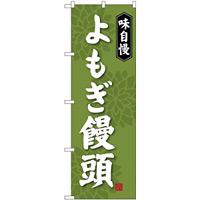 のぼり旗 味自慢 よもぎ饅頭 (SNB-4037)