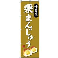 のぼり旗 味自慢 栗まんじゅう (SNB-4040)