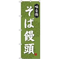 (新)のぼり旗 そば饅頭 (SNB-4045)