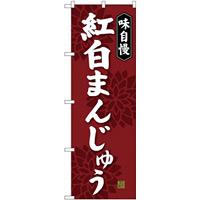 のぼり旗 味自慢 紅白まんじゅう (SNB-4046)