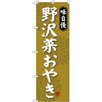 (新)のぼり旗 野沢菜おやき (SNB-4050)
