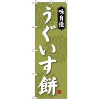 のぼり旗 味自慢 うぐいす餅 (SNB-4056)