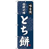 (新)のぼり旗 とち餅 (SNB-4061)
