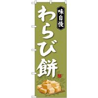 (新)のぼり旗 わらび餅 (SNB-4065)