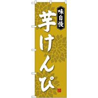 (新)のぼり旗 芋けんぴ (SNB-4075)