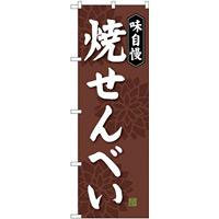 (新)のぼり旗 焼せんべい (SNB-4076)