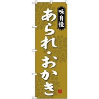 (新)のぼり旗 あられ・おかき (SNB-4078)
