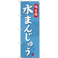 (新)のぼり旗 水まんじゅう (SNB-4082)