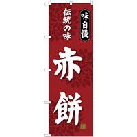 (新)のぼり旗 赤餅 (SNB-4086)