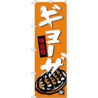 (新)のぼり旗 ギョウザ (SNB-4088)