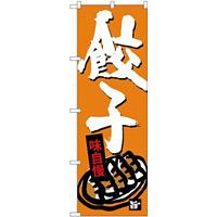 のぼり旗 餃子 オレンジ 下段にイラスト(SNB-4090)