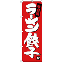 (新)のぼり旗 ラーメン餃子 (SNB-4091)
