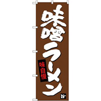 (新)のぼり旗 味噌ラーメン (SNB-4093)