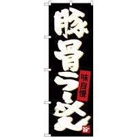 (新)のぼり旗 豚骨らーめん (SNB-4095)
