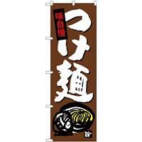 のぼり旗 つけ麺 茶色地/白文字 筆文字風イラスト付 (SNB-4099)
