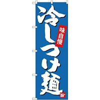 (新)のぼり旗 冷しつけ麺 (SNB-4100)