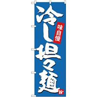 (新)のぼり旗 冷し担担麺 (SNB-4102)