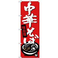 のぼり旗 味自慢 中華そば 赤 下段にイラスト(SNB-4103)